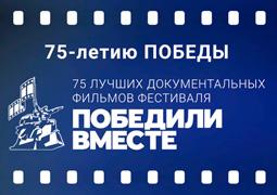 XVI Севастопольский международный фестиваль документальных фильмов и телепрограмм «ПОБЕДИЛИ ВМЕСТЕ»