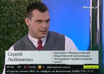 Интервью Любименко С.А. телеканалу «Москва 24»