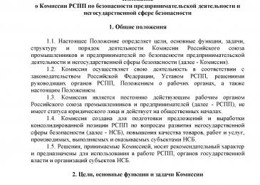 komis_polog__1