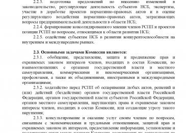 komis_polog__2