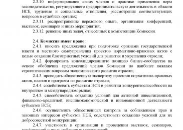 komis_polog__3