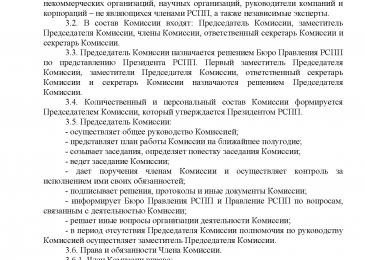 komis_polog__4