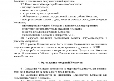 komis_polog__5