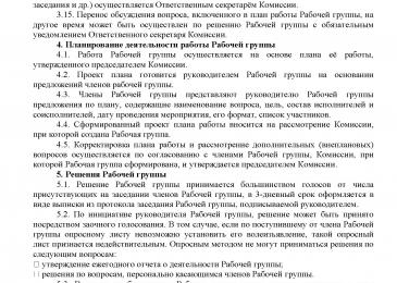 komis_polog_wg__3