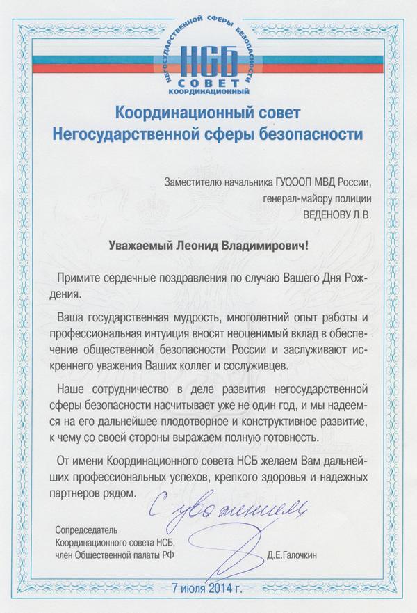 Официальное поздравление с присвоением звания генерал-майор полиции
