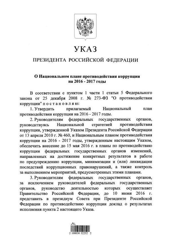 список указ президента 2017 напарников