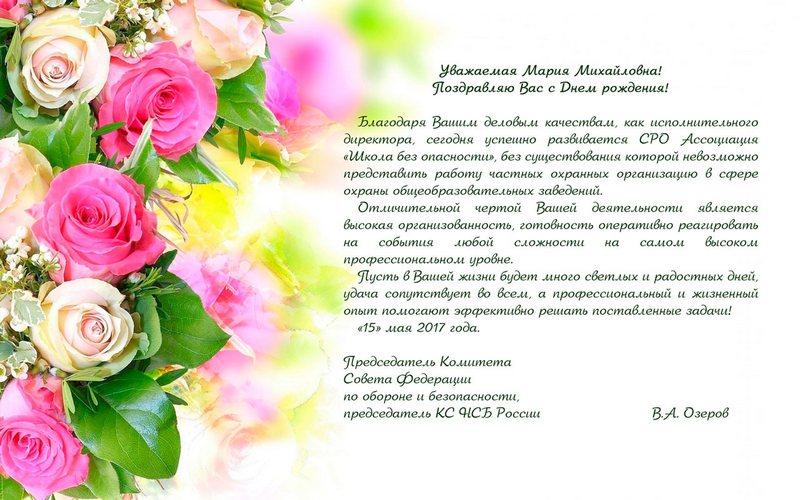 Душевное поздравление начальнице с днем рождения своими словами 135