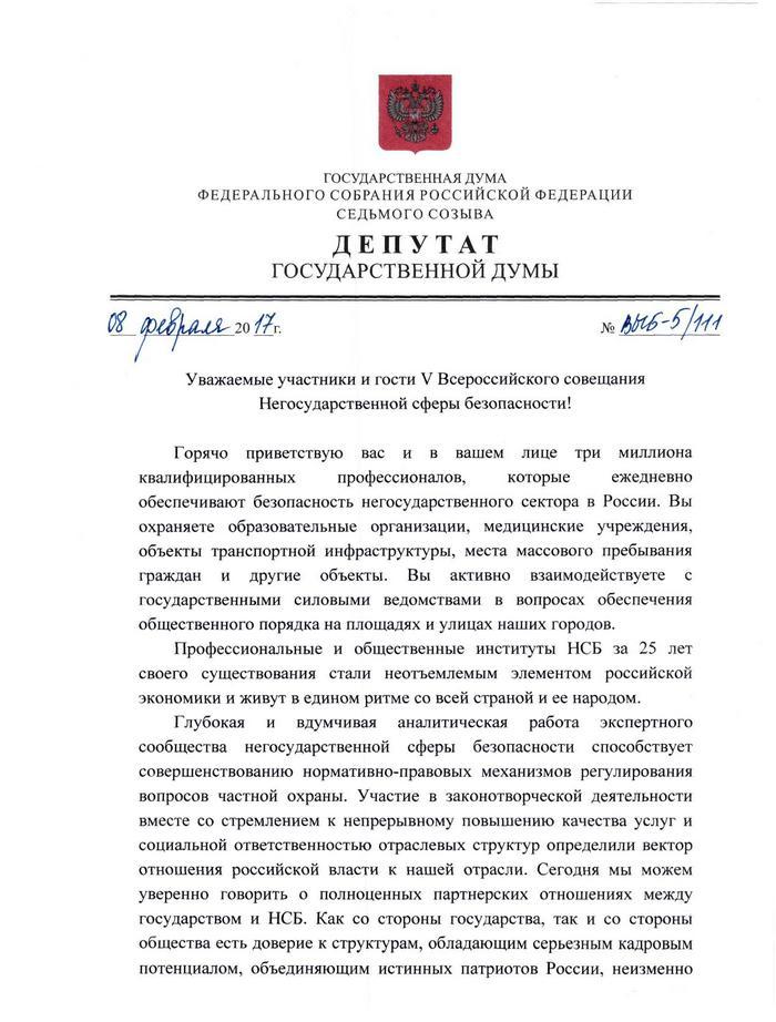 V Всероссийское совещание НСБ